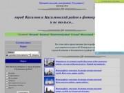 Фотографии и описания достопримечательностей города Касимова и Касимовского района
