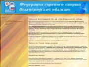 Сайт посвящен гиревому спорту в Волгоградской области, нормативы, информация о соревнованиях