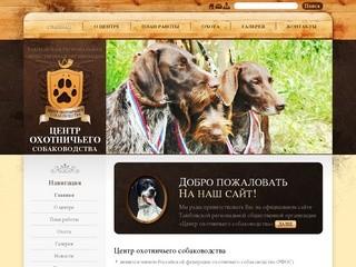 Тамбовская региональная общественная организация «Центр охотничьего собаководства»