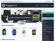 Спортивное питание | Kingisport.ru | Сеть магазинов спортивного питания в Кингисеппе