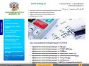 Налоговый консультант в Сочи. Уполномоченный налоговый представитель Денишева В.Г.