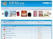 Совместные покупки в Вологде - официальный сайт (Вологодская область, г. Вологда)