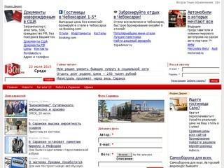 Новости Саранска | 13orb.ru