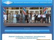 Белгородский университет кооперации, экономики и права |