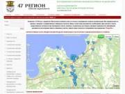 47 Регион.ру - ВСЯ НЕДВИЖИМОСТЬ ВОЛХОВА И ВОЛХОВСКОГО РАЙОНА- НА ОДНОМ САЙТЕ!