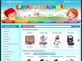 «Страна малышей» - Рязань - интернет магазин детских товаров