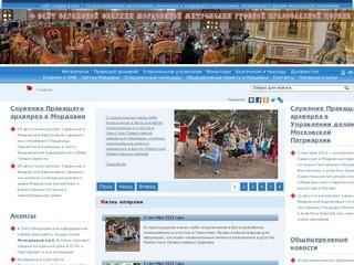 Официальный сайт Саранской епархии РПЦ МП