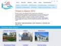 Об отдыхе в Анапе (отели, гостиницы, санатории и пансионаты)
