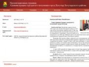 Презентационная страница Администрации городского поселения город Богучар Богучарского района