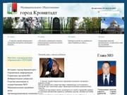 Муниципальное образование город Кронштадт (Официальный сайт г Кронштадт)