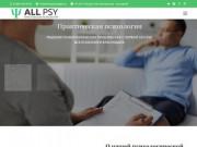 Центр Психического здоровья Все психологи (Россия, Краснодарский край, Сочи)