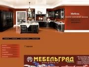 Мебель ООО Центр деловой жизни г. Йошкар-Ола