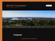 """МУП КГО """"Теплосервис""""   энергоснабжающая компания (г.Кушва)"""