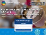 Установка счетчиков воды в Калуге под ключ с гарантией и опломбировкой