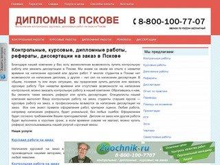 Заказать, купить курсовые, дипломные, контрольные работы, рефераты и диссертации в Пскове