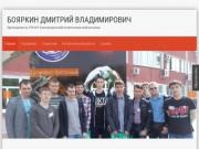 Сайт Бояркина Дмитрия Владимировича, преподавателя политехнического колледжа (Россия, Амурская область, Благовещенск)