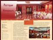 Ресторан Империалъ