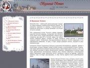 Великий Устюг - сайт для туристов