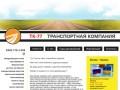 Заказ междугороднего такси в Белгород (Россия, Белгородская область, Белгород)