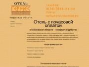 Заказать отель с почасовой оплатой в Московской области Дмитровском районе в Икше