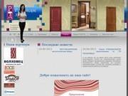 """Межкомнатные двери-продажа,интернет магазин от компании """"Российские двери"""""""