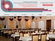 Продажа готового бизнеса: ночной клуб, ресторан, бар - Московская область, Зарайск