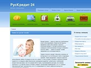 кредитный центр рускредит