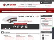 Интернет-магазин мебели в Якутске - выгодные цены в Доме Диванов