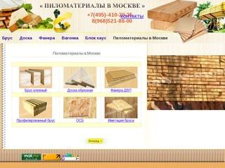 ПРОДАЖА, купить пиломатериалы в Москве оптом и розницу - цены.