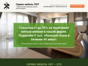 Перетяжка мягкой мебели - Сервис мебель УЮТ в Киевской области (Украина, Киевская область, Ирпень)