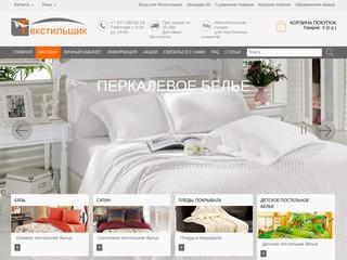 Магазин постельного белья ТЕКСТИЛЬЩИК (Россия, Московская область, Москва)
