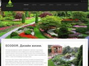 Ландшафтный дизайн в Белой Церкви: тротуарная плитка, водоёмы