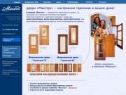 """Межкомнатные двери, производство дверей - компания """"Маэстро"""""""