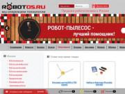 Интернет-магазин Робот 05: роботы пылесосы Махачкала, роботы игрушки, подарок ребенку, подарки детям
