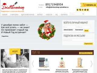 Dzintarsshop косметика и парфюмерия  Dzintars (Россия, Астраханская область, Астрахань)