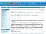 Cайт UA0ZS и Камчатских радиолюбителей (о радиолюбителях Камчатского края)