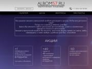 ALBOM57 | Выпускные альбомы, фотокниги, фотосессии в Орле и Орловской области. Закажите у нас!