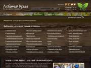"""Магазин """"Любимый Крым"""" натуральные товары для красоты и здоровья!"""