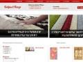 Интернет -магазин ковров «Ковры в Пензе»
