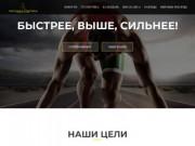 Atfsport.ru - Легкая атлетика, Камень-на-Оби