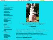 Школа №11 г.Северодвинск