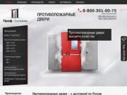 Производство и продажа технических и огнеупорных дверей. (Россия, Воронежская область, Воронеж)