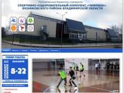 """Спортивно-оздоровительный комплекс """"Чемпион"""" официальный сайт"""