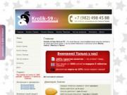 krolik-59.ru — Мужская онлайн аптека (тел. +7 (982) 498 45 88 (г. Пермь) купить Виагру, Сиалис, Левитру в Перми