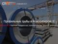МЕТАЛЛНСК - профильные трубы, теплицы, металлопрокат в Новосибирске!!! (Россия, Новосибирская область, Новосибирск)