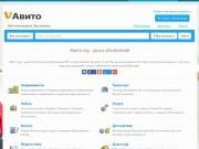 Авито.org - доска объявлений Хакасий. (Россия, Хакасия, Абакан)