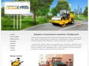 ООО ПрофСтрой - услуги по строительству дорог в городе Москве