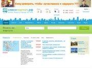 Современный портал Северодвинска: Новости, Погода, Авто, Недвижимость
