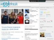Саров.рф : Саровская лента новостей