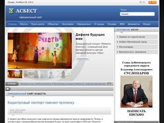 Asbestadm.ru